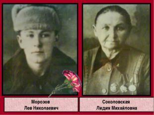 Соколовская Лидия Михайловна Морозов Лев Николаевич