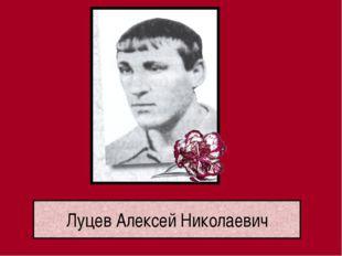 Луцев Алексей Николаевич
