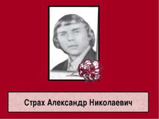 Страх Александр Николаевич