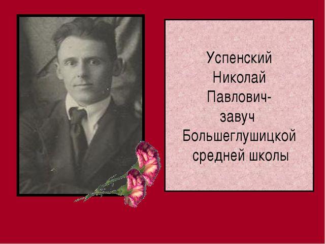 Успенский Николай Павлович- завуч Большеглушицкой средней школы