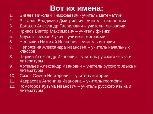 Вот их имена: Бизяев Николай Тимофеевич - учитель математики. Рыгалов Владими...