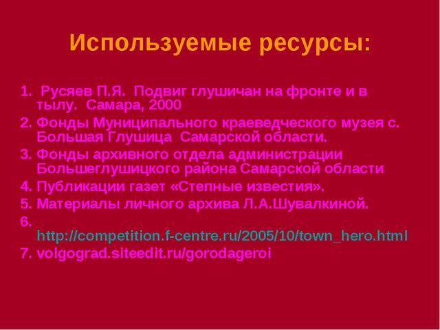 Используемые ресурсы: 1. Русяев П.Я. Подвиг глушичан на фронте и в тылу. Сама...