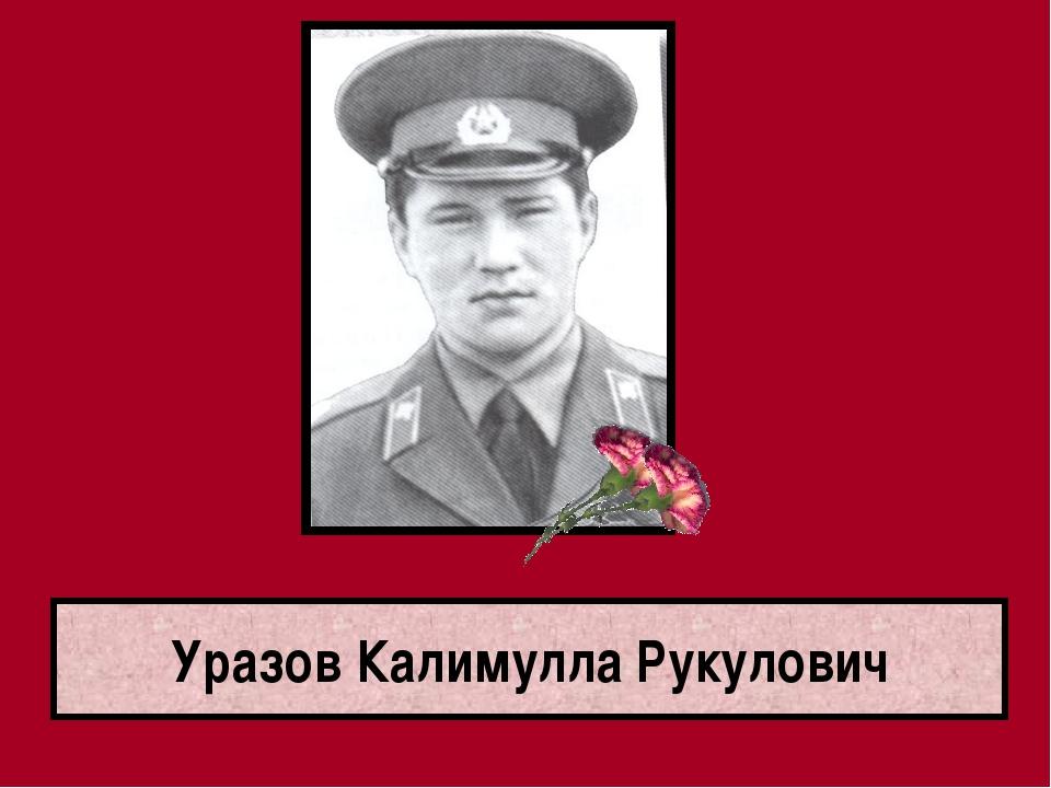 Уразов Калимулла Рукулович