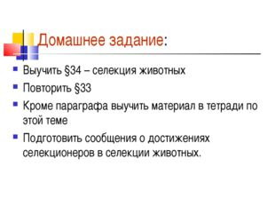 Домашнее задание: Выучить §34 – селекция животных Повторить §33 Кроме парагра