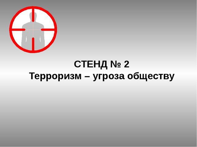 СТЕНД № 2 Терроризм – угроза обществу