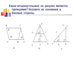 Какие четырехугольники на рисунке являются трапециями? Назовите их основания