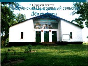 Глыбоченский Центральный сельский Дом культуры