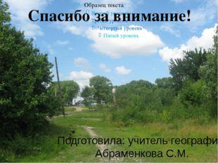 Спасибо за внимание! Подготовила: учитель географии Абраменкова С.М.