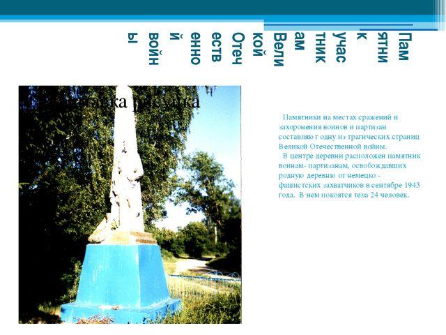 Памятник участникам Великой Отечественной войны Памятники на местах сражений...