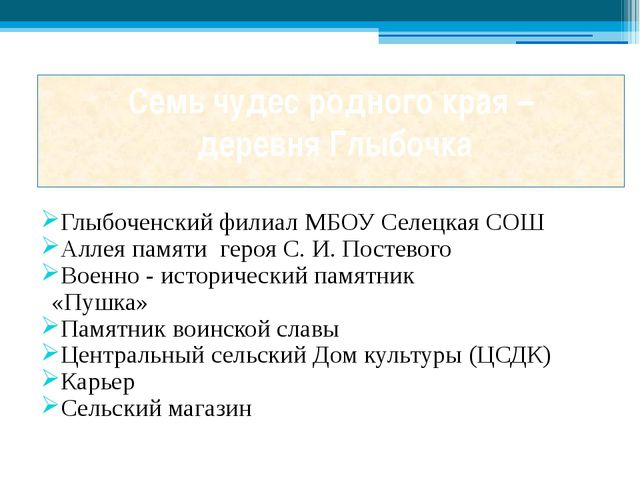 Глыбоченский филиал МБОУ Селецкая СОШ Аллея памяти героя С. И. Постевого Воен...