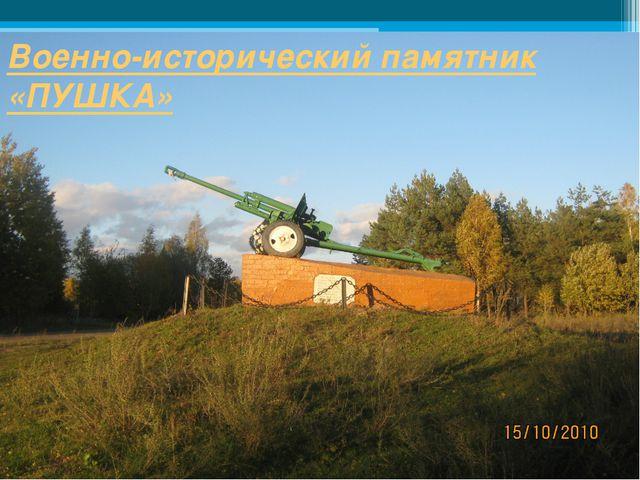 Военно-исторический памятник «ПУШКА»