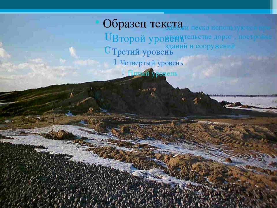 Залежи песка используются при строительстве дорог , постройке зданий и соору...