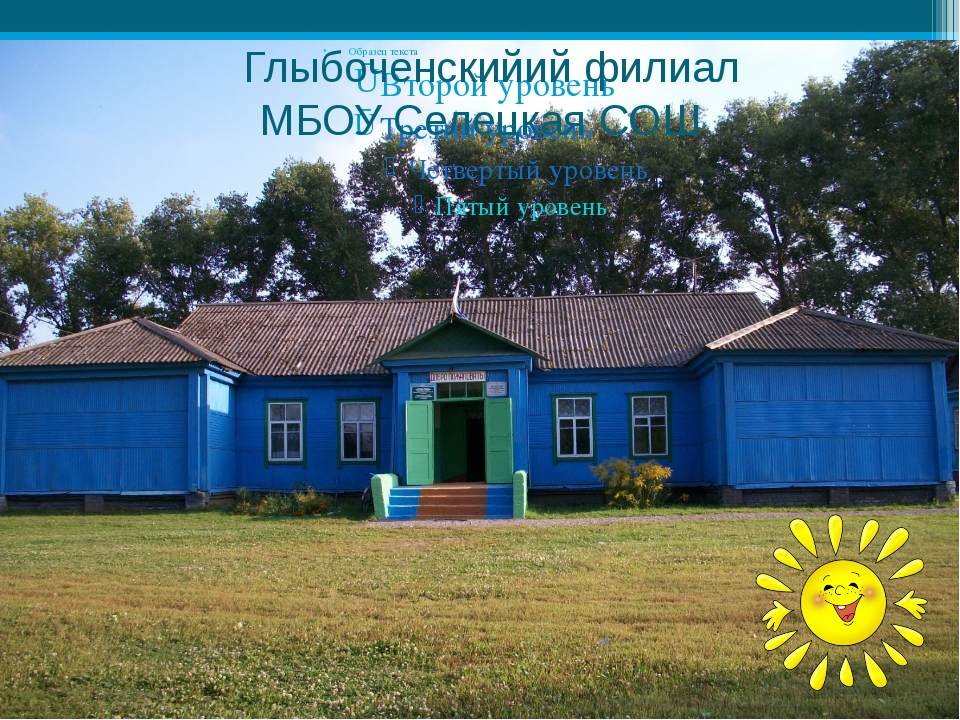 Глыбоченскийий филиал МБОУ Селецкая СОШ