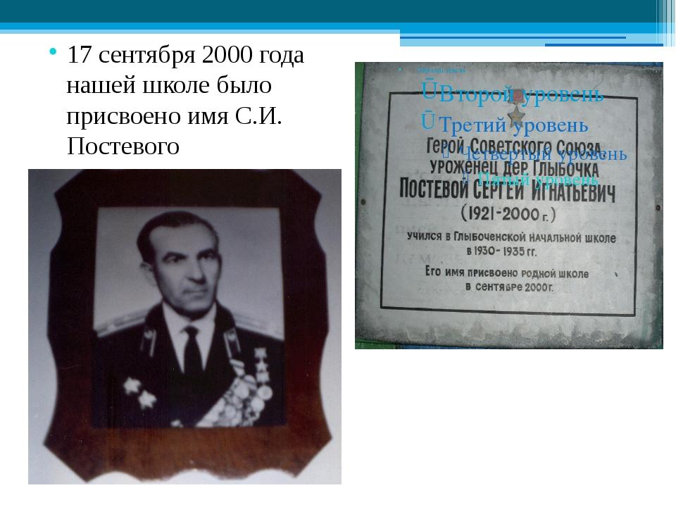 17 сентября 2000 года нашей школе было присвоено имя С.И. Постевого