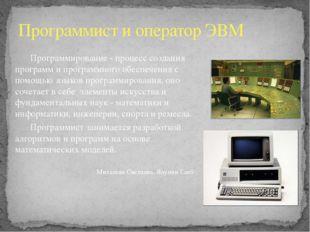 Программирование - процесс создания программ и программного обеспечения с п