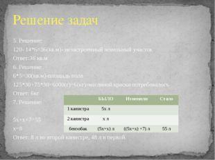 5. Решение: 120- 14*6=36(кв.м)- незастроенный земельный участок Ответ:36 кв.м