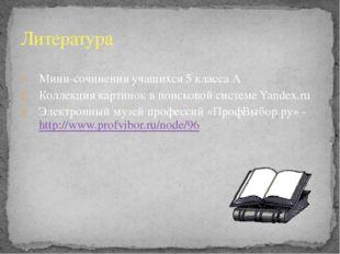 Литература Мини-сочинения учащихся 5 класса А Коллекция картинок в поисковой