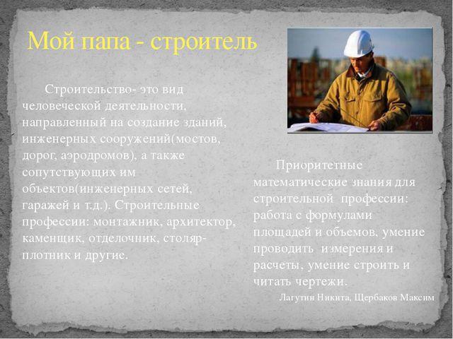 Мой папа - строитель Строительство- это вид человеческой деятельности, напра...