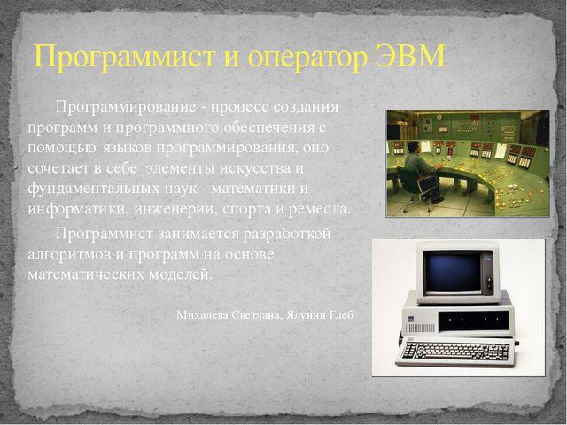 Программирование - процесс создания программ и программного обеспечения с п...