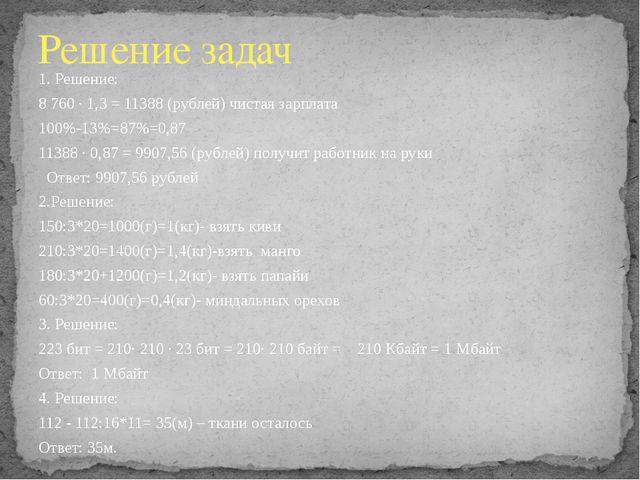 1. Решение: 8 760 ∙ 1,3 = 11388 (рублей) чистая зарплата 100%-13%=87%=0,87 11...