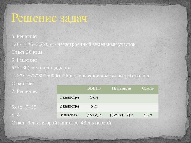 5. Решение: 120- 14*6=36(кв.м)- незастроенный земельный участок Ответ:36 кв.м...