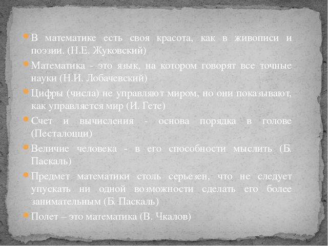 В математике есть своя красота, как в живописи и поэзии. (Н.Е. Жуковский) Ма...