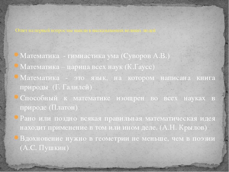Математика - гимнастика ума (Суворов А.В.) Математика – царица всех наук (К....
