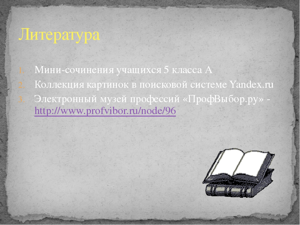 Литература Мини-сочинения учащихся 5 класса А Коллекция картинок в поисковой...