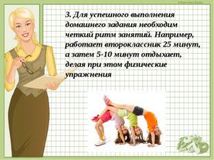 3. Для успешного выполнения домашнего задания необходим четкий ритм занятий.