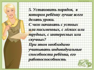 5. Установить порядок, в котором ребёнку лучше всего делать уроки. С чего нач