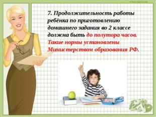 7. Продолжительность работы ребёнка по приготовлению домашнего задания во 2 к