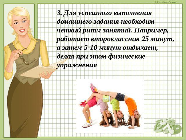 3. Для успешного выполнения домашнего задания необходим четкий ритм занятий....