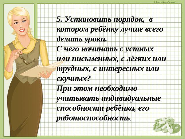5. Установить порядок, в котором ребёнку лучше всего делать уроки. С чего нач...