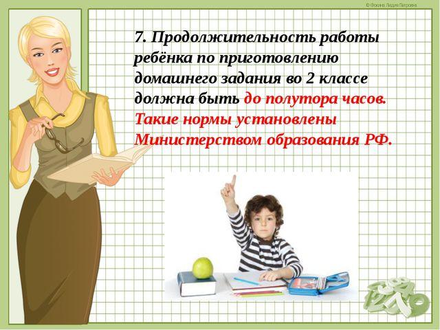 7. Продолжительность работы ребёнка по приготовлению домашнего задания во 2 к...