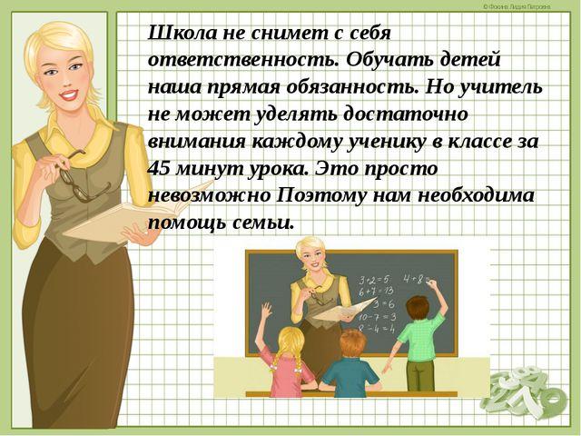 Школа не снимет с себя ответственность. Обучать детей наша прямая обязанность...