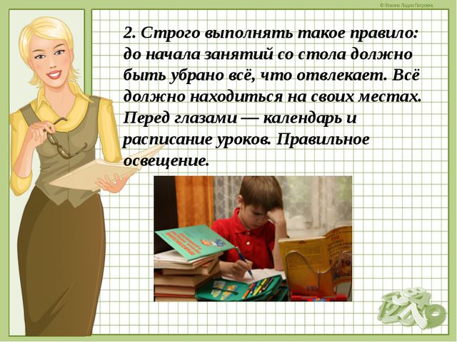 2. Строго выполнять такое правило: до начала занятий со стола должно быть убр...