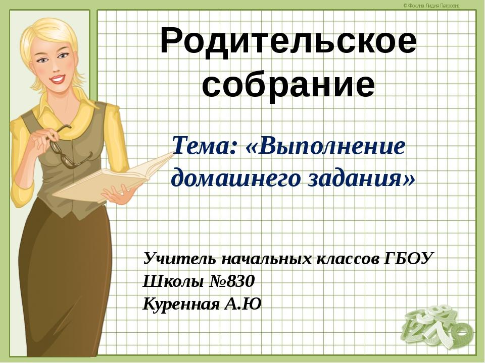 Учитель начальных классов ГБОУ Школы №830 Куренная А.Ю Родительское собрание...