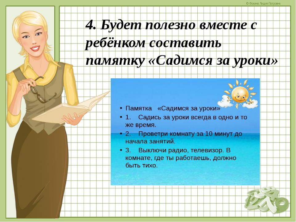 4. Будет полезно вместе с ребёнком составить памятку «Садимся за уроки» © Фок...