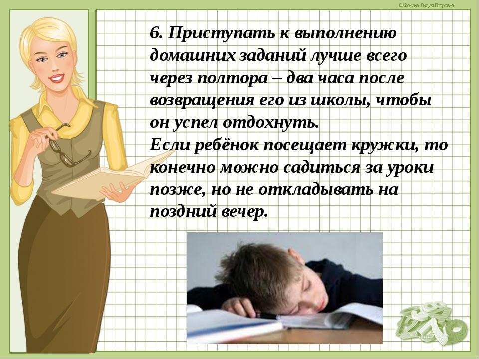 6. Приступать к выполнению домашних заданий лучше всего через полтора – два ч...