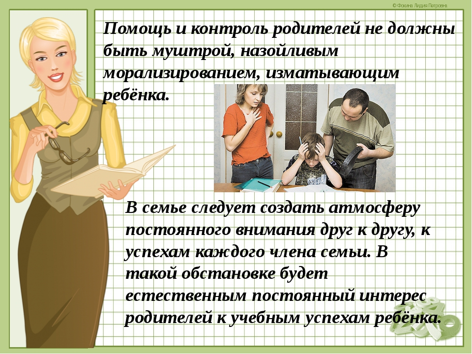 Помощь и контроль родителей не должны быть муштрой, назойливым морализировани...