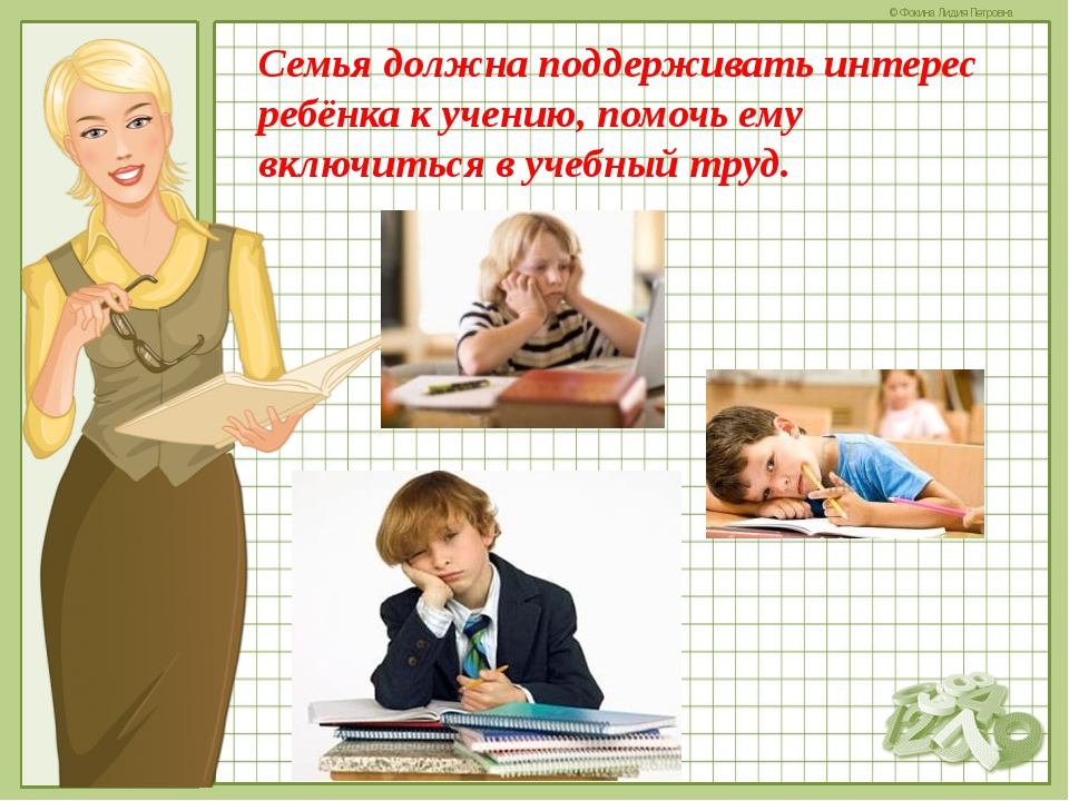 Семья должна поддерживать интерес ребёнка к учению, помочь ему включиться в у...