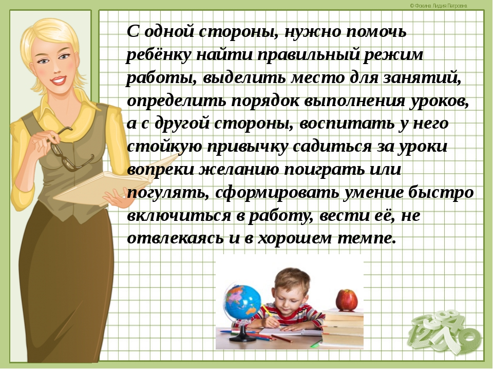 С одной стороны, нужно помочь ребёнку найти правильный режим работы, выделить...