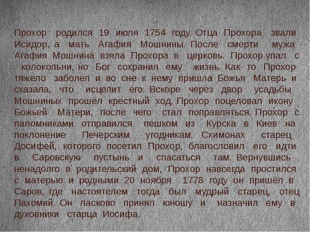 Прохор родился 19 июля 1754 году. Отца Прохора звали Исидор, а мать Агафия Мо...