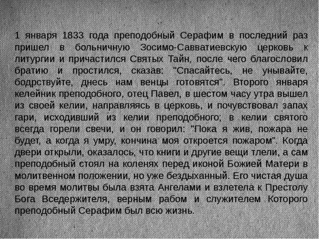 1 января 1833 года преподобный Серафим в последний раз пришел в больничную Зо...