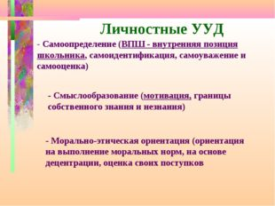 Личностные УУД - Самоопределение (ВПШ - внутренняя позиция школьника, самоиде