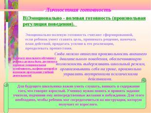 Личностная готовность В)Эмоционально - волевая готовность (произвольная регул