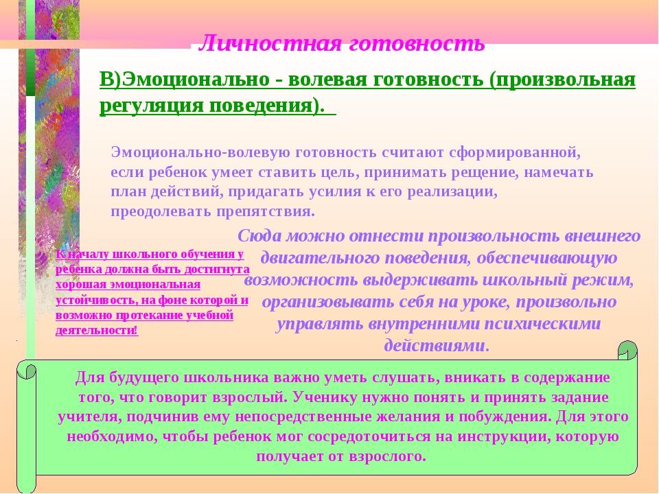 Личностная готовность В)Эмоционально - волевая готовность (произвольная регул...