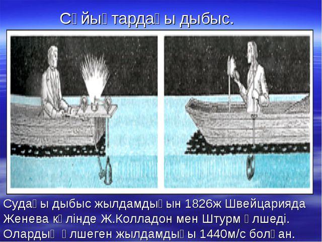 Сұйықтардағы дыбыс. Судағы дыбыс жылдамдығын 1826ж Швейцарияда Женева көлінде...