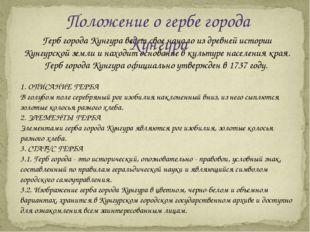Герб города Кунгура ведет свое начало из древней истории Кунгурской земли и