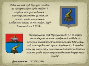 """Дата принятия: 17.07.1783, 1994 Исторический герб Кунгура (1783 г.): """"В перво"""